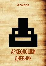 Археолошки дневник