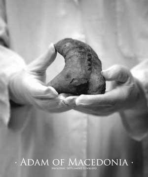 Адам од Македонија
