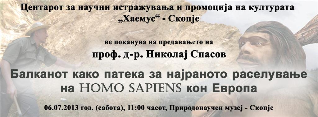 Nikolaj Spasov - predavanje za Haemus