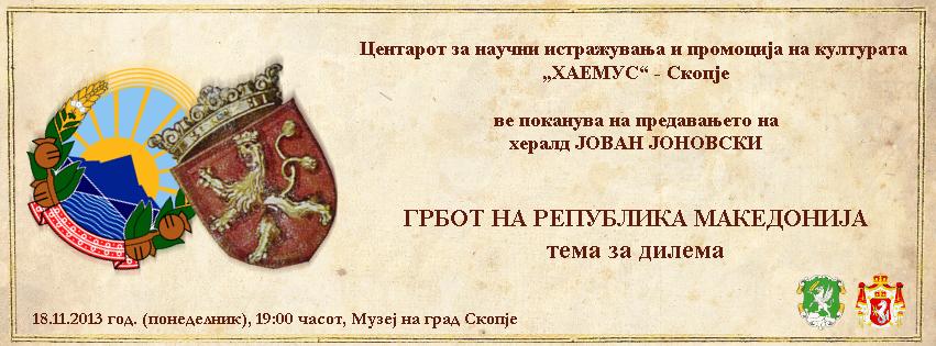 banner-za-predavanje-Jovan-Jonovski