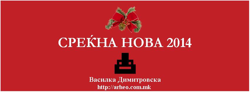 2014 NY card - Vasilka Dimitrovska