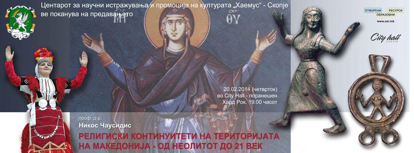 Nikos_Chausidis_predavanje