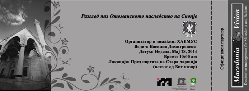 Vaucher_Otomansko_nasledstvo_na_Skopje_2014