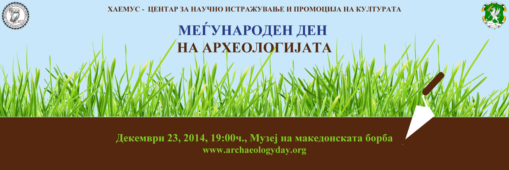 International-arch-day-2014-vleznica-23.12.2014
