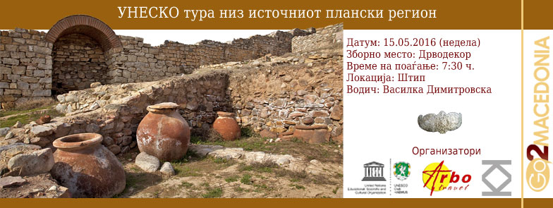 UNESCO-tour-via-EPR