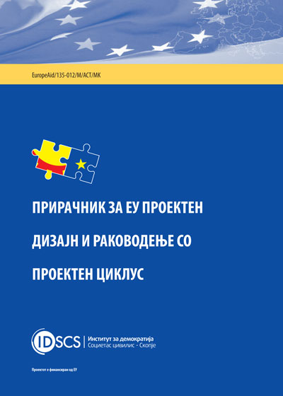 Priracnik_za_EU_grantovi